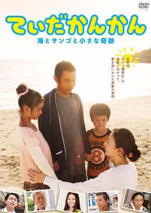 てぃだかんかん 〜海とサンゴと小さな奇跡〜